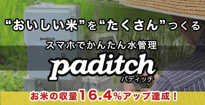 自動水管理システムpaditch(パディッチ)