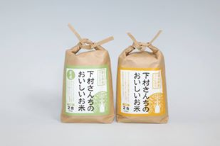 下村さんちのおいしいお米、無農薬販売開始🌾