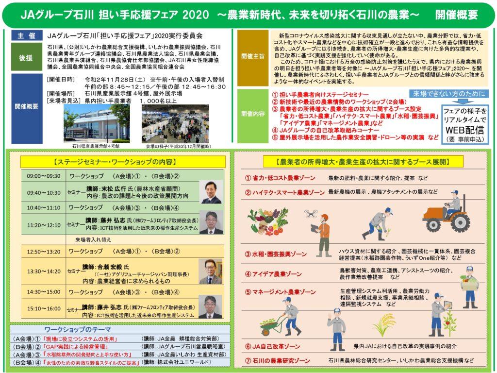 今週末の11月28日(土)はJAグループ石川 担い手応援フェアに出展いたします
