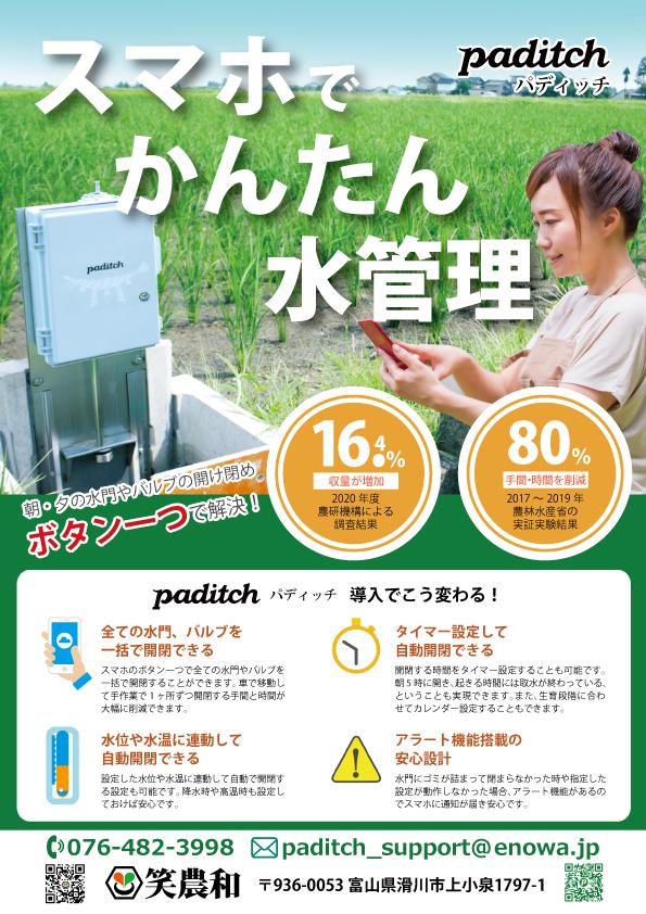 【稲に迫る高温障害】水管理でできる対策とは?
