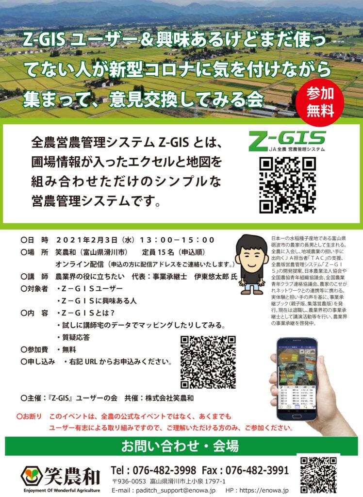 全農営農管理システム『ZーGIS』ユーザーの会による勉強会に参加しました!