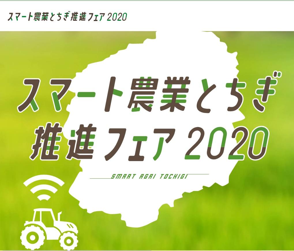 スマート農業とちぎ推進フェア2020のご案内