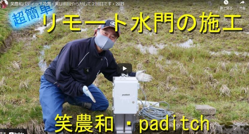 「林さんちのゆかいな米作り」林農産さまにpaditchの設置に伺いました