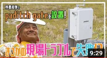 paditch summit2021始動!スマホでかんたん水管理のpaditchの設置は簡単です。