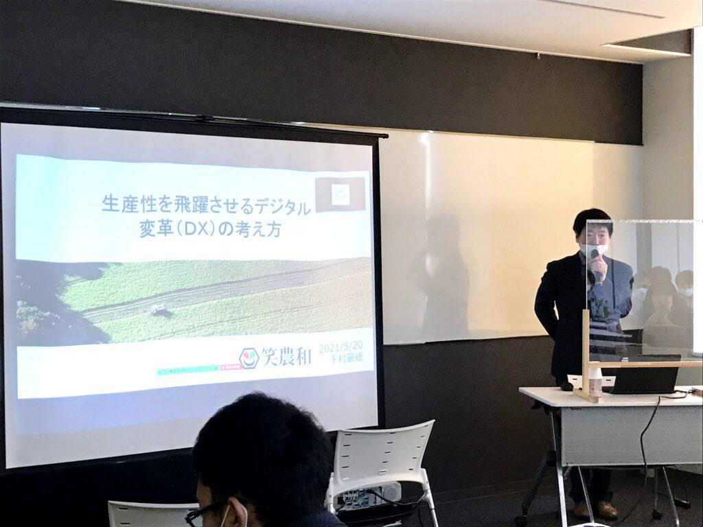 【講演報告】第9回Himi-Bizセミナー「生産性を飛躍させるデジタル変革(DX)の考え方」