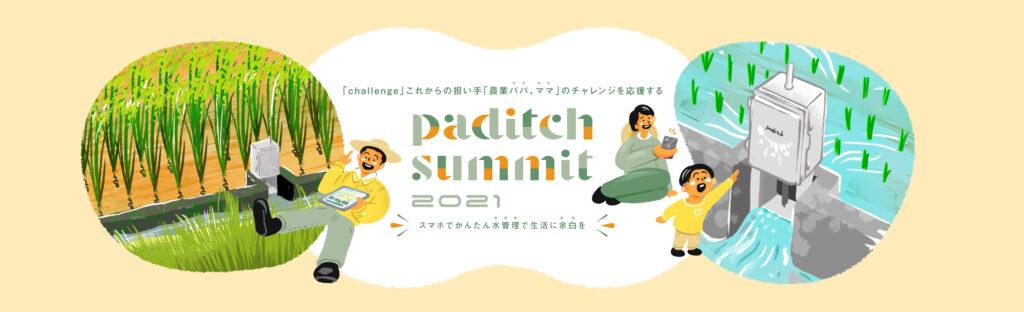 【paditchsummit】富山県 南砺市で新規就農された杉苗屋源四郎農場さまとの対談編です