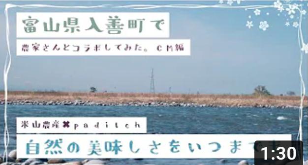 【paditchsummit】paditchユーザーの「米山農産さま」とのコラボCMを公開中です