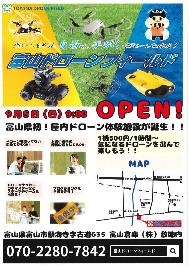 【paditchも展示】富山倉庫株式会社さまが「ドローンをもっと身近に」富山ドローンフィールドを9月5日にオープン!!