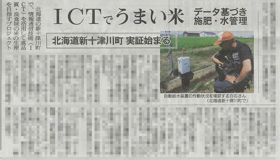 【メディア掲載情報】2021年8月30日付の日本農業新聞様にて弊社のパディッチの写真が掲載されました