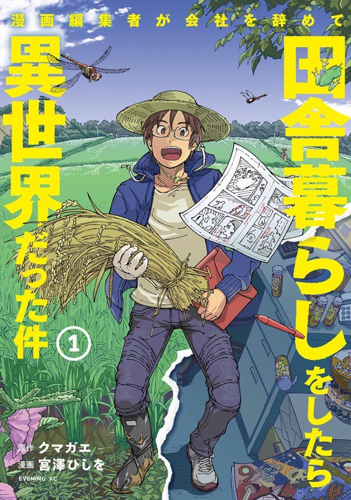【未来を変える農業談義vol8】ゲスト「漫画編集者が会社を辞めて田舎暮らしをしたら異世界だった件」の原作者 クマガエ様を公開しました!