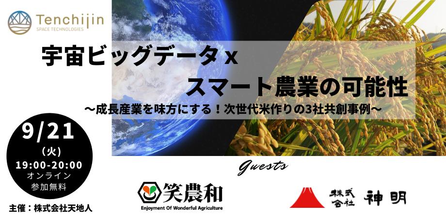 【JAXAベンチャー天地人主催】宇宙ビッグデータxスマート農業の可能性~成長産業を味方にする!次世代米作りの3社共創事例~ アーカイブ配信スタート